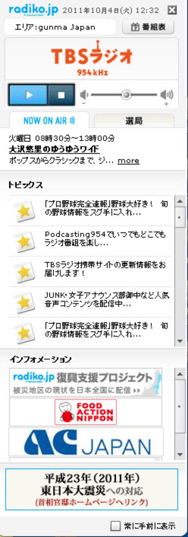 表 mbs ラジオ 番組