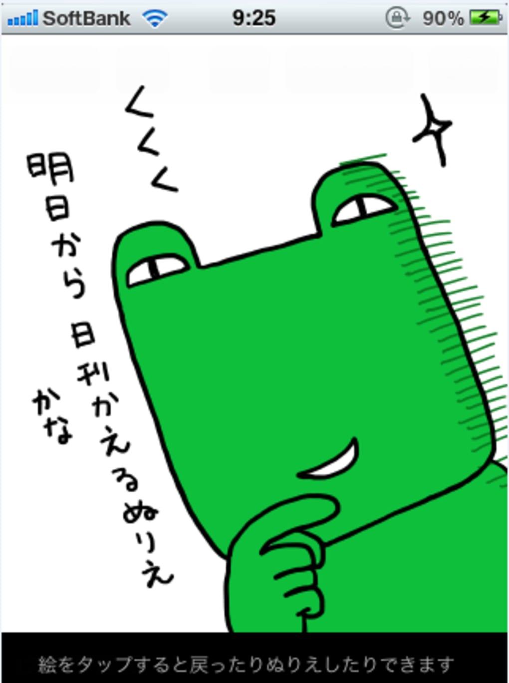 日刊くまぬりえ For Iphone ダウンロード