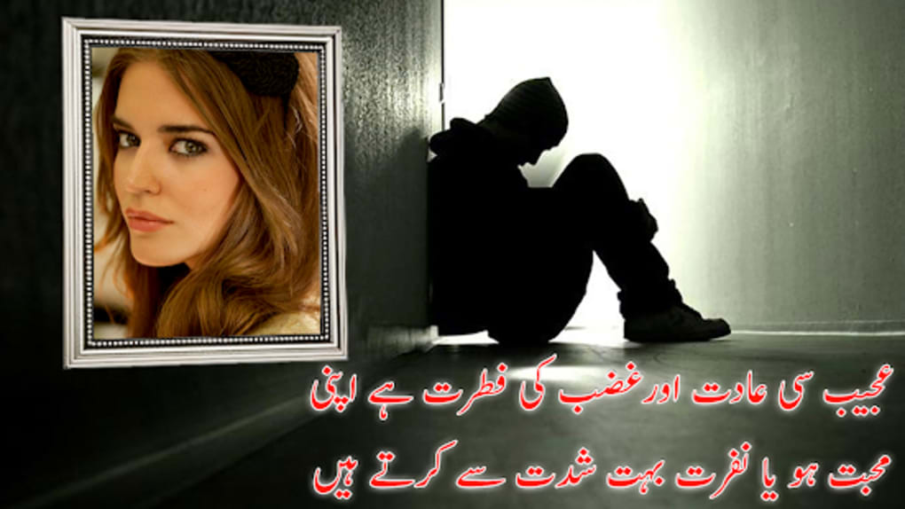 Urdu Poetry Photo Frames 2019 for Android - Download