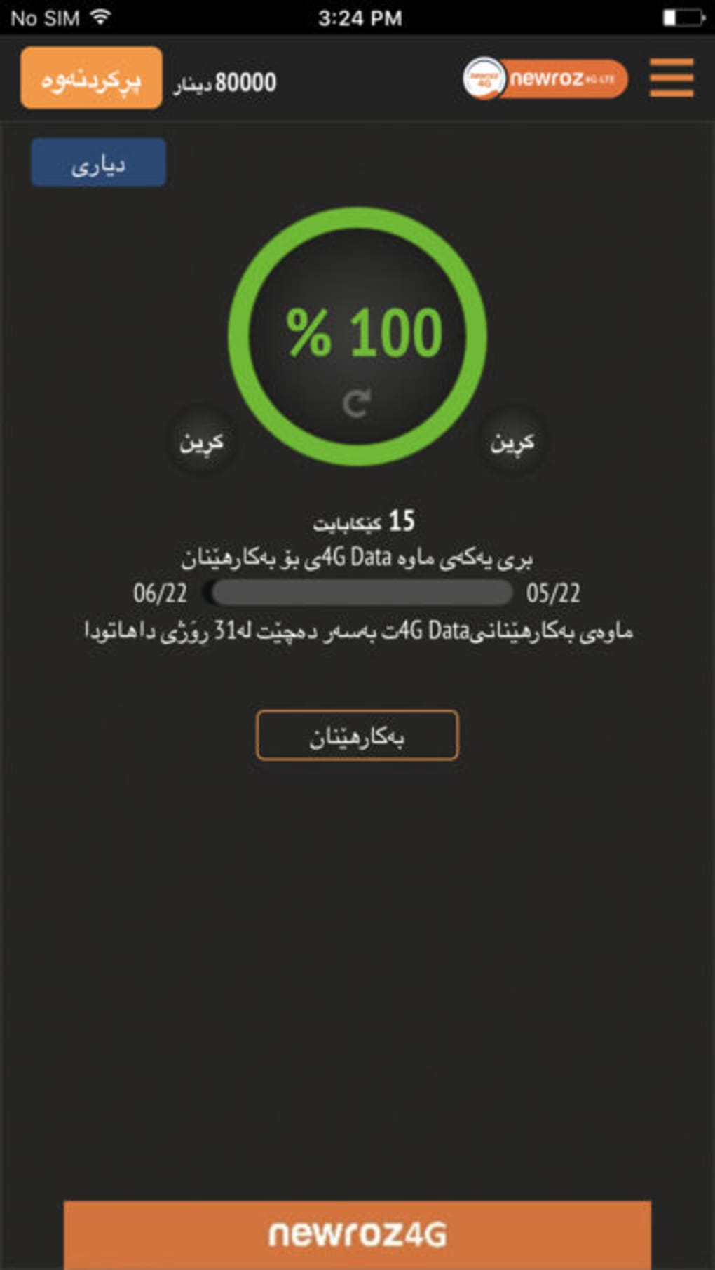 Newroz 4G LTE for iPhone - Download