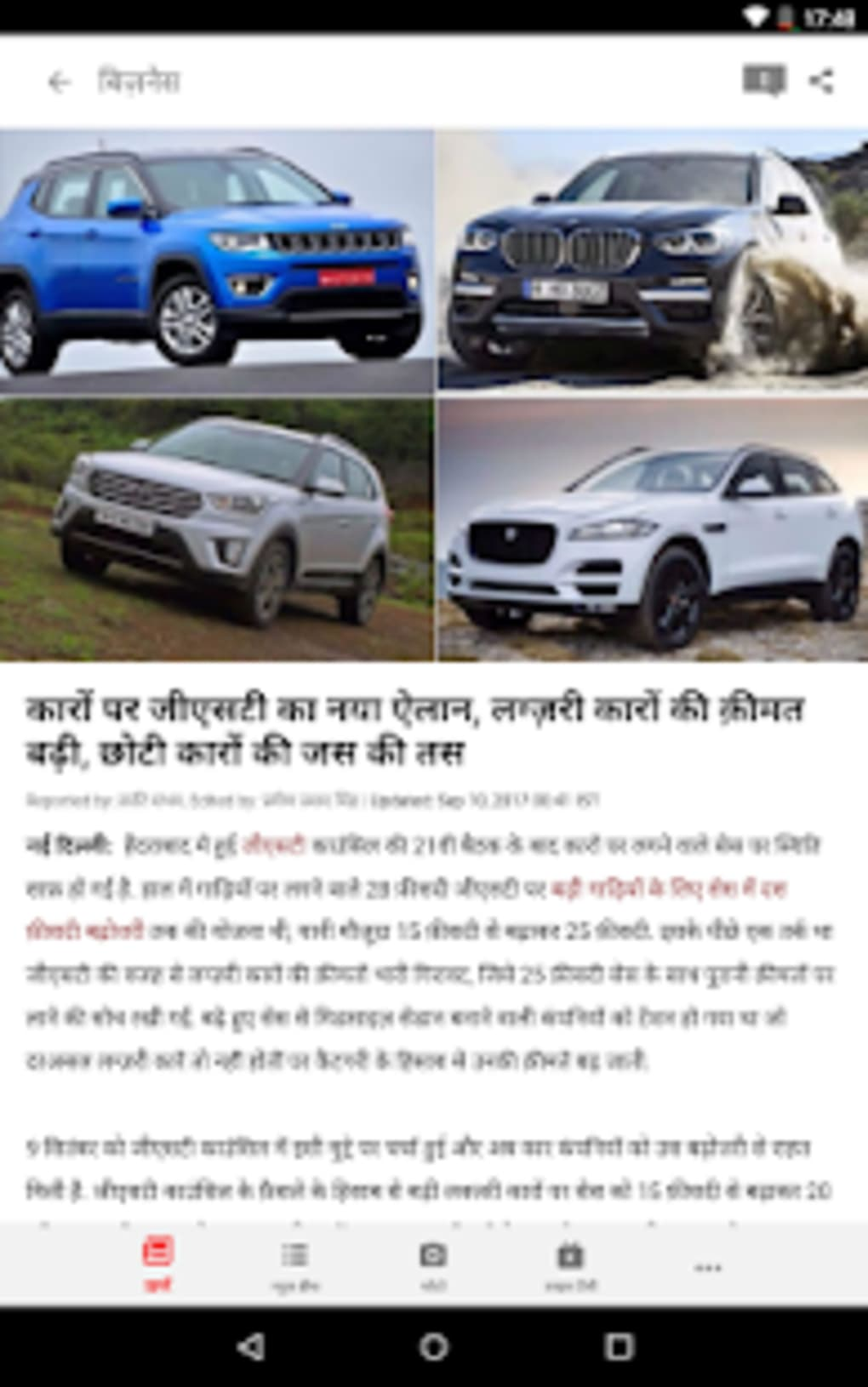 ndtv india hindi news for android - download