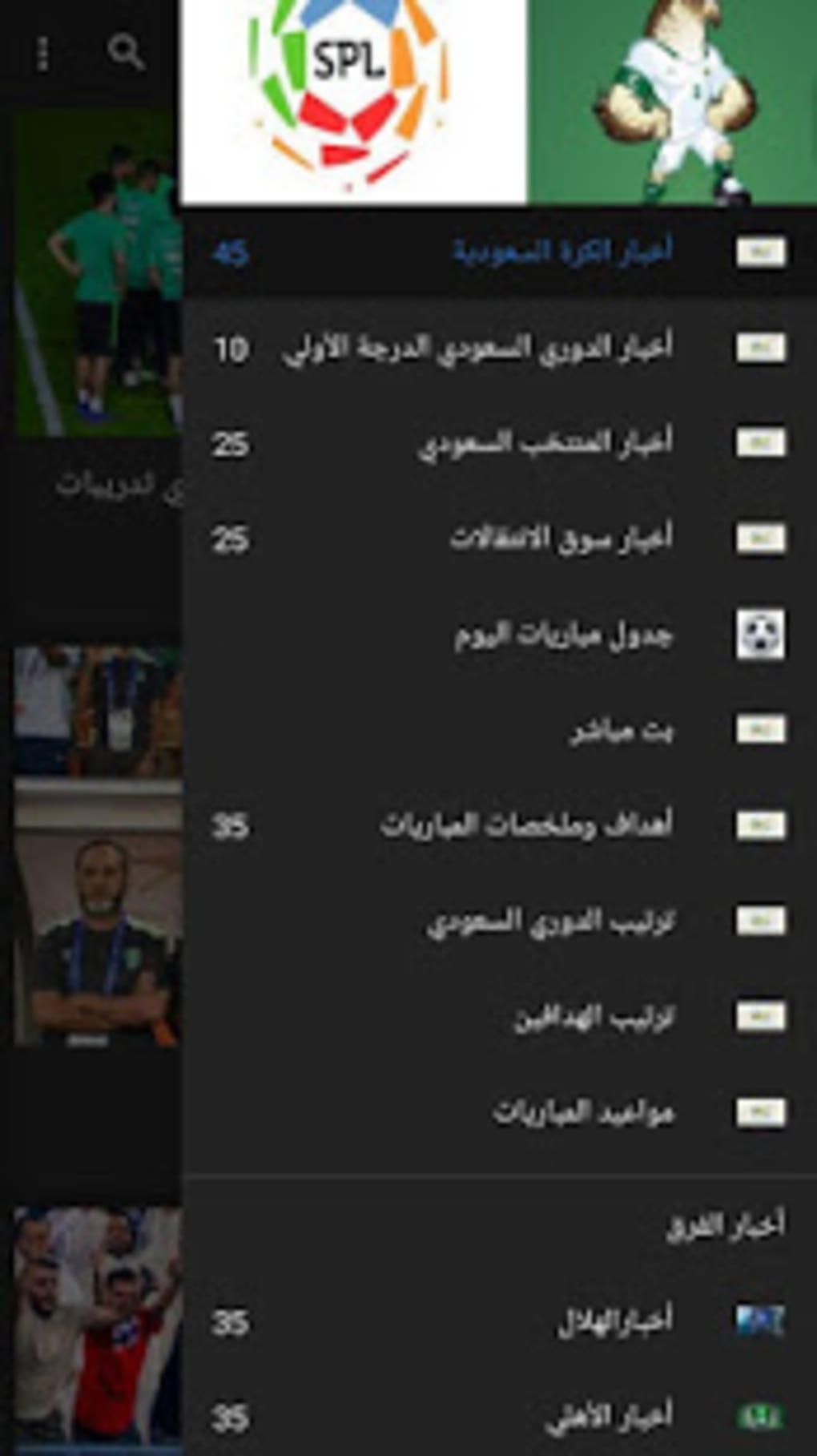 الدوري السعودي أخبار نتائج مواعيد المباريات لنظام Android