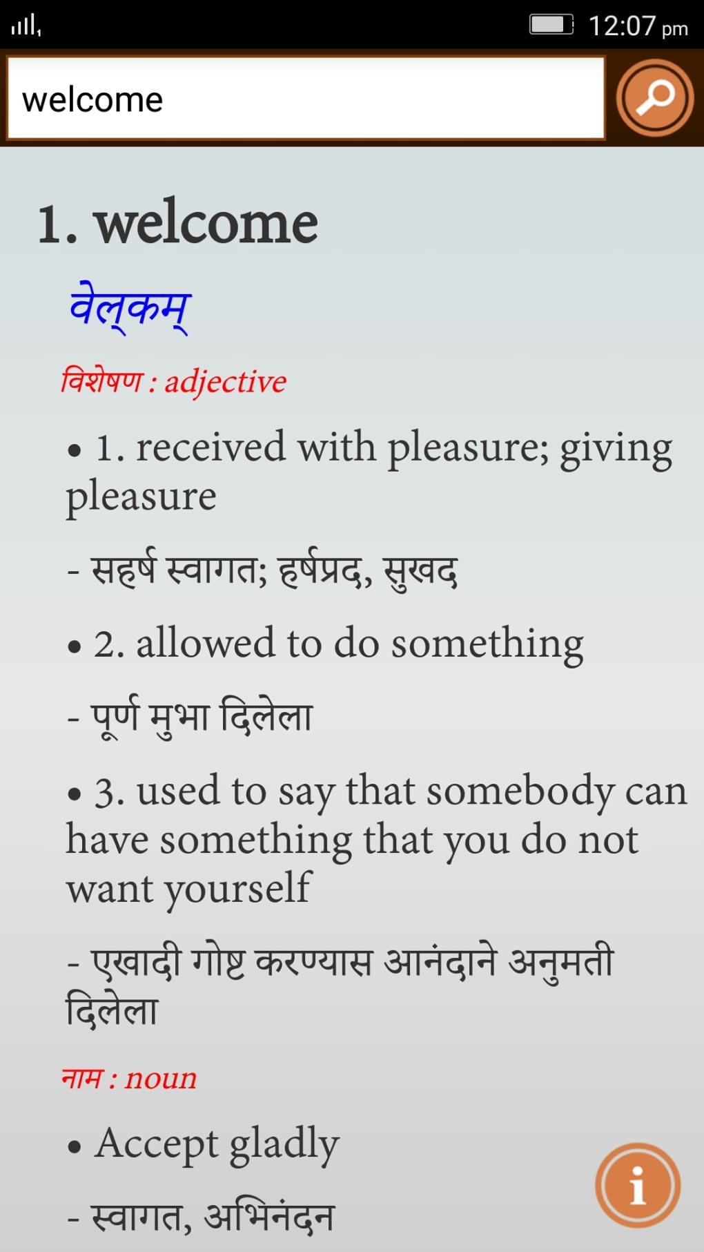 English to Marathi Dictionary for Android - Download