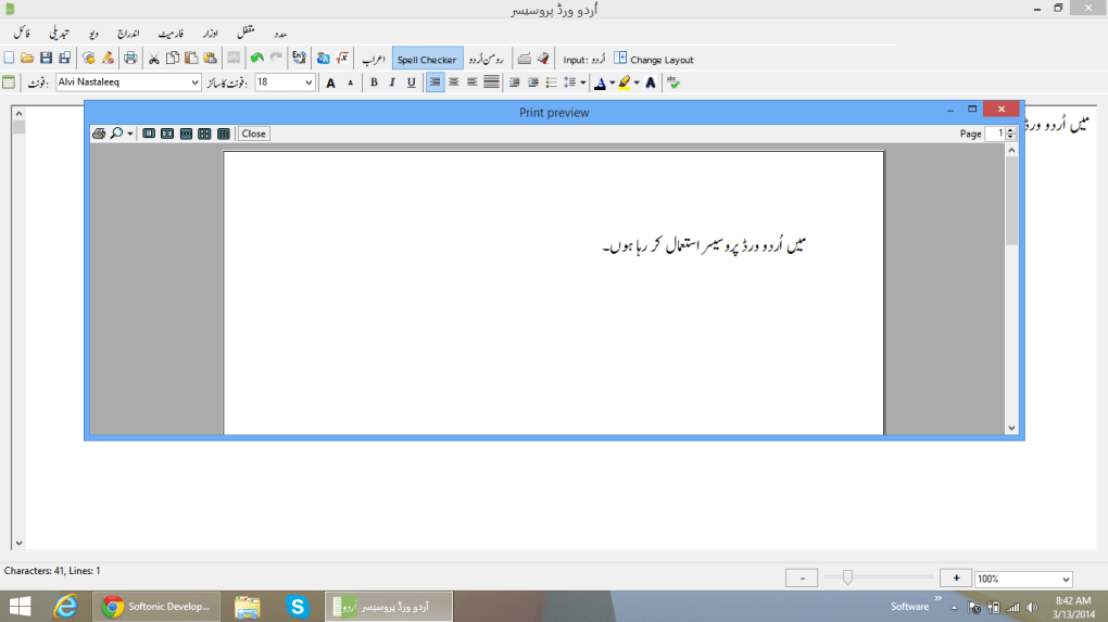 Urdu Word Processor - Download