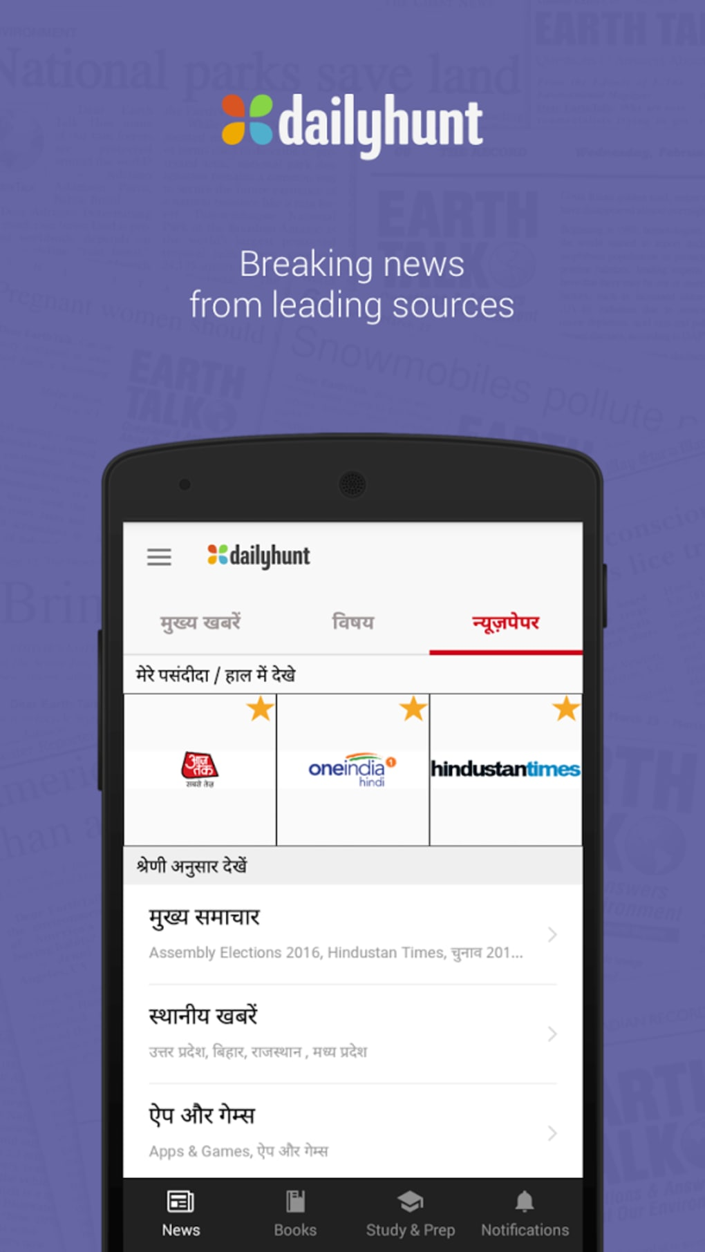 Dailyhunt (NewsHunt) News for Android - Download