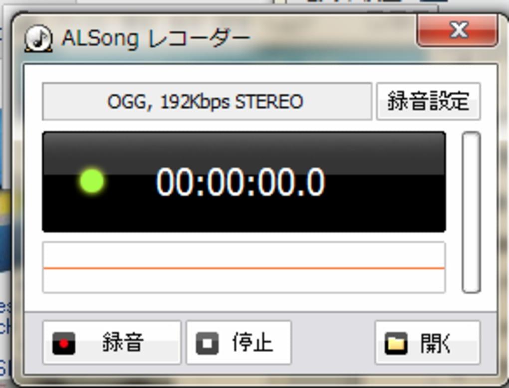 alsong ダウンロード
