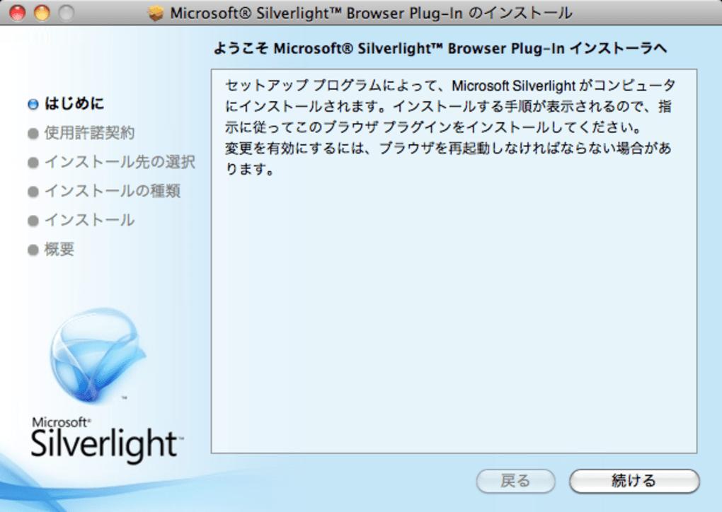 microsoft silverlight for mac ダウンロード