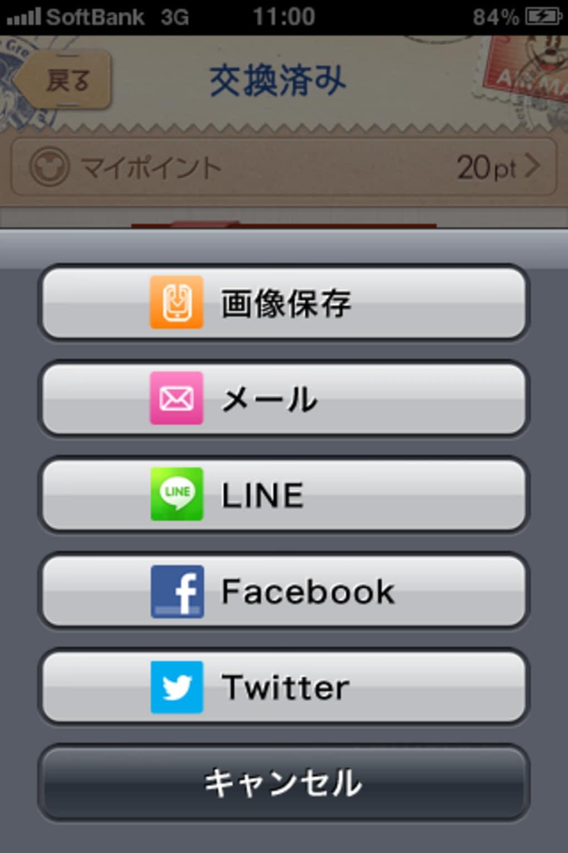 ディズニーグリーティングカード for iphone - ダウンロード