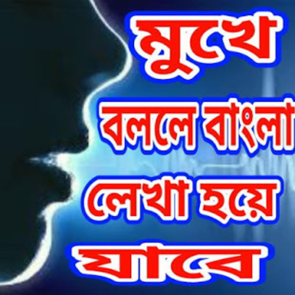 মখ বলল বল লখ হয যব bangla voice typing for