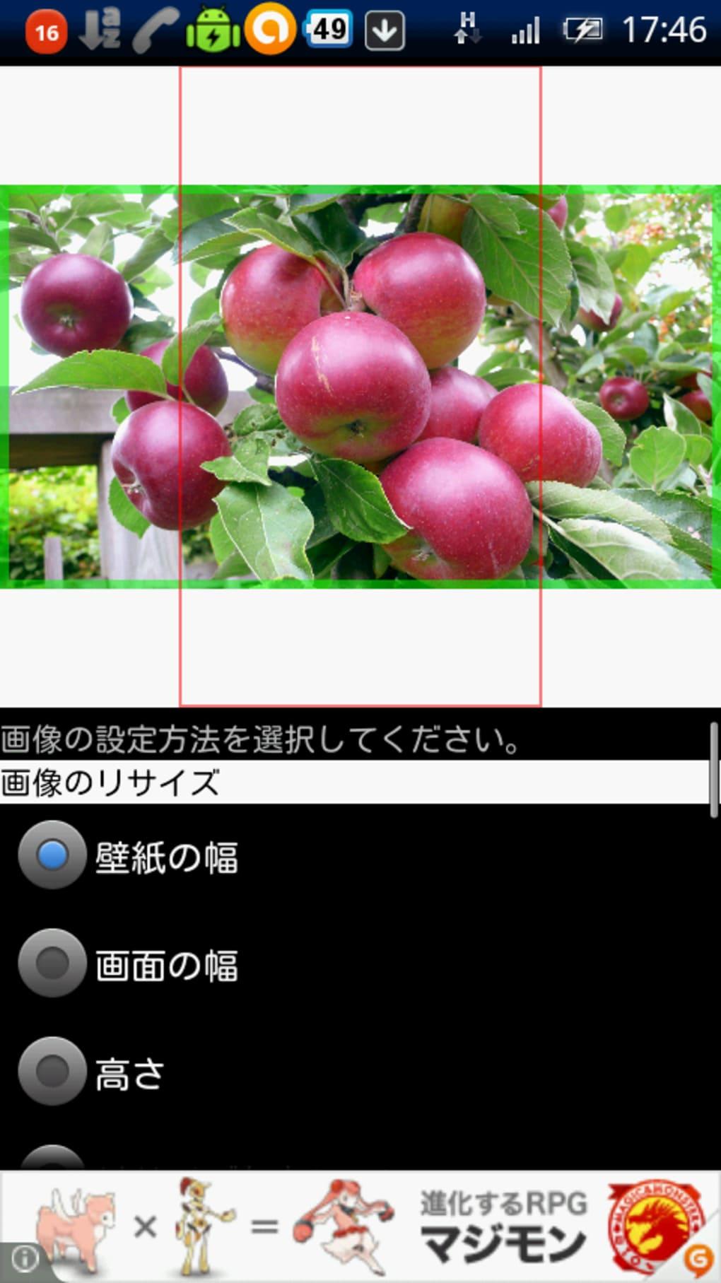 壁紙ぴったん For Android ダウンロード