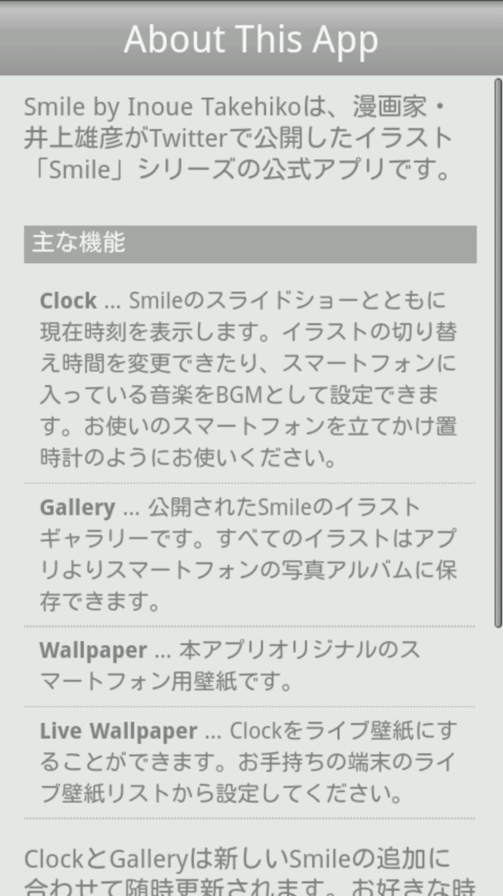 Smile By Inoue Takehiko For Android ダウンロード