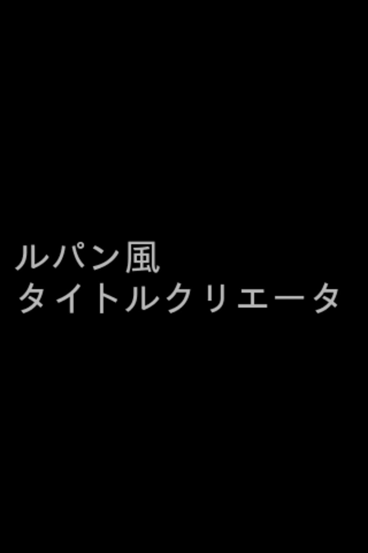 ルパン風タイトルクリエーター For Android ダウンロード