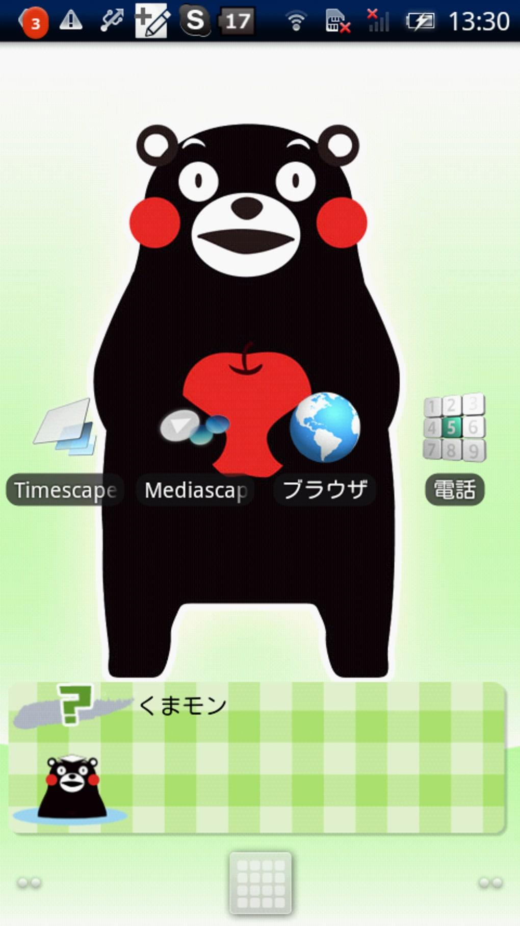 メモ帳ウィジェット 無料memo キャラクター くまモン For Android