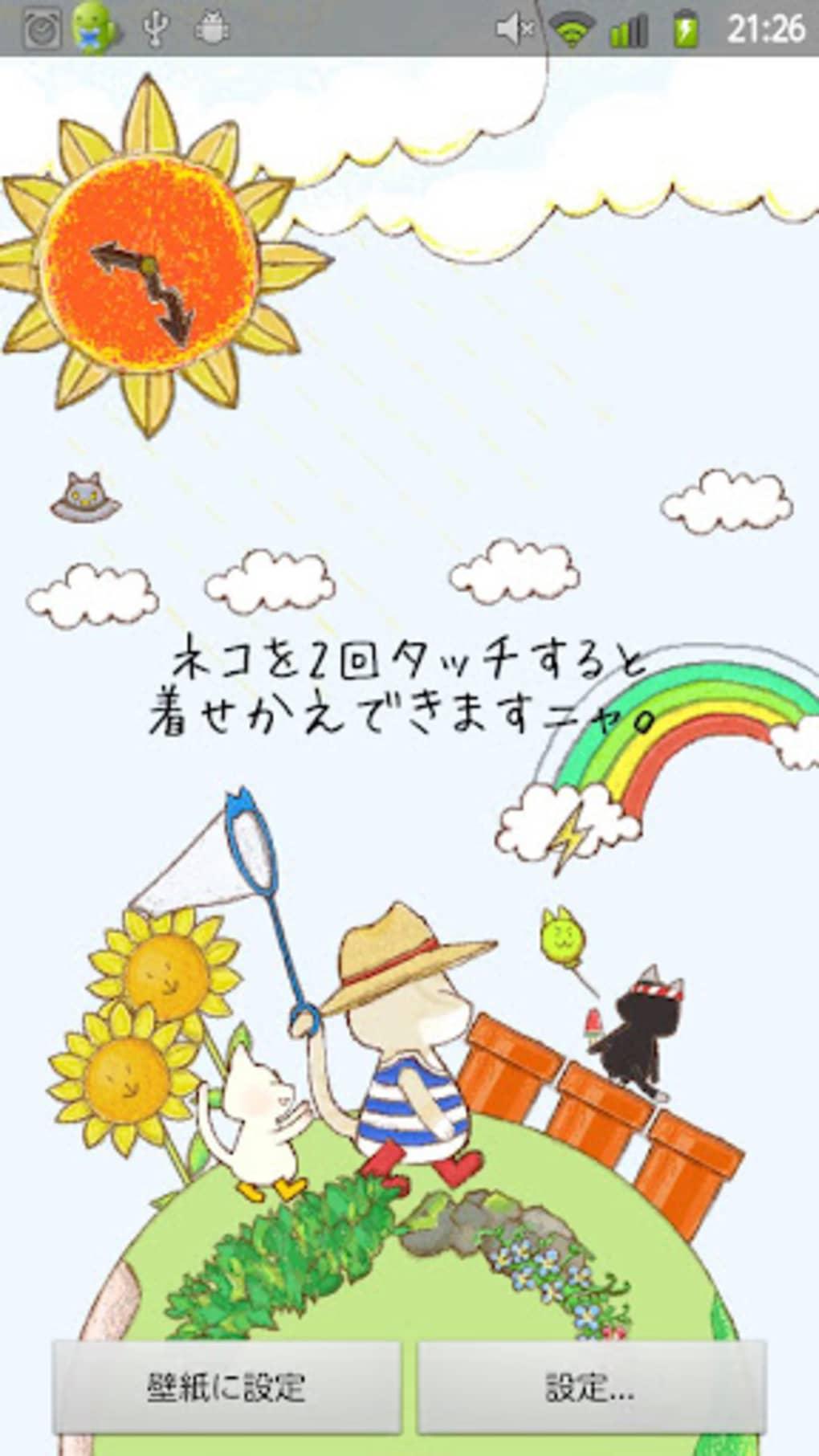 ぺらネコライブ壁紙 For Android ダウンロード