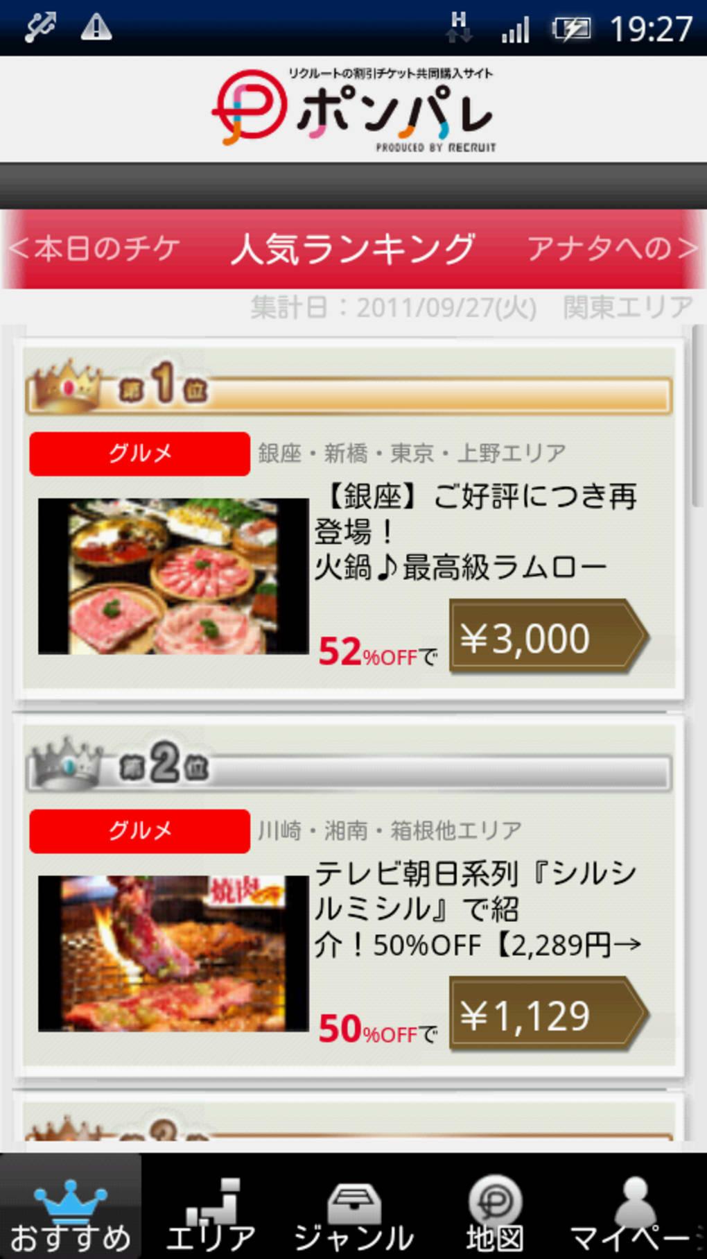 ポンパレ for Android - ダウンロード