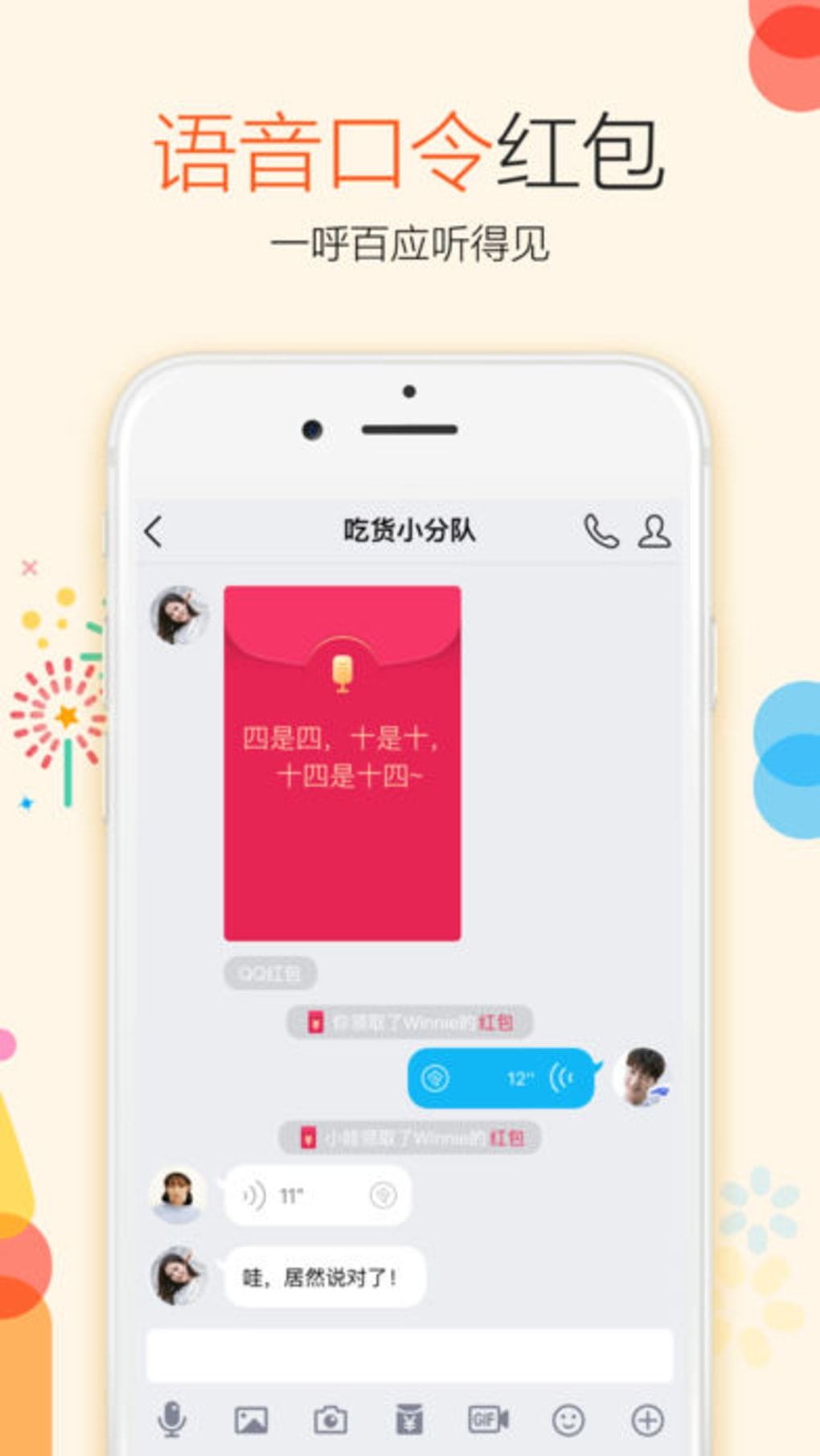 download qq english version for iphone