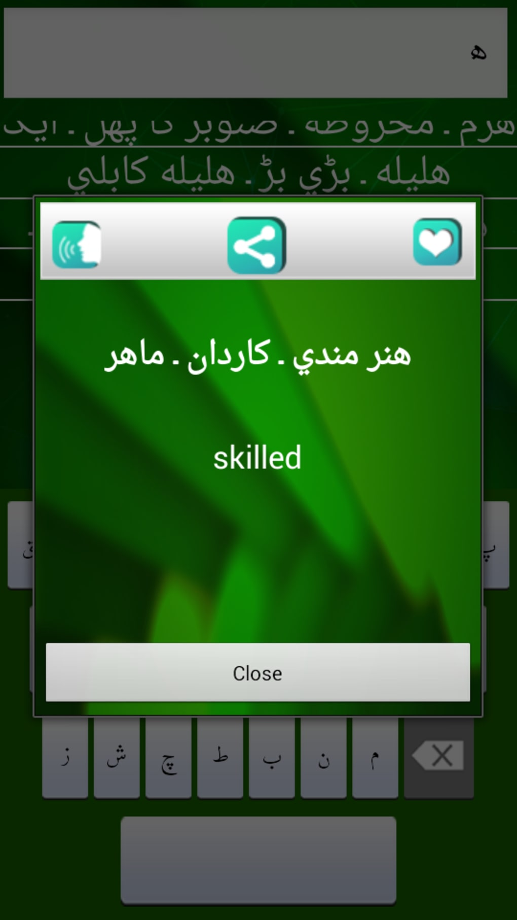 English In Italian: The English Urdu Dictionary For Android