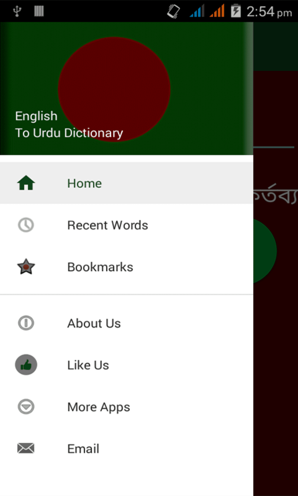 bangla to spanish dictionary free download