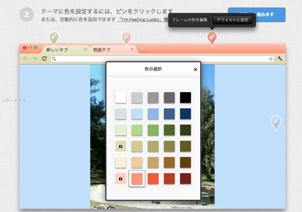 my chrome theme for mac ダウンロード