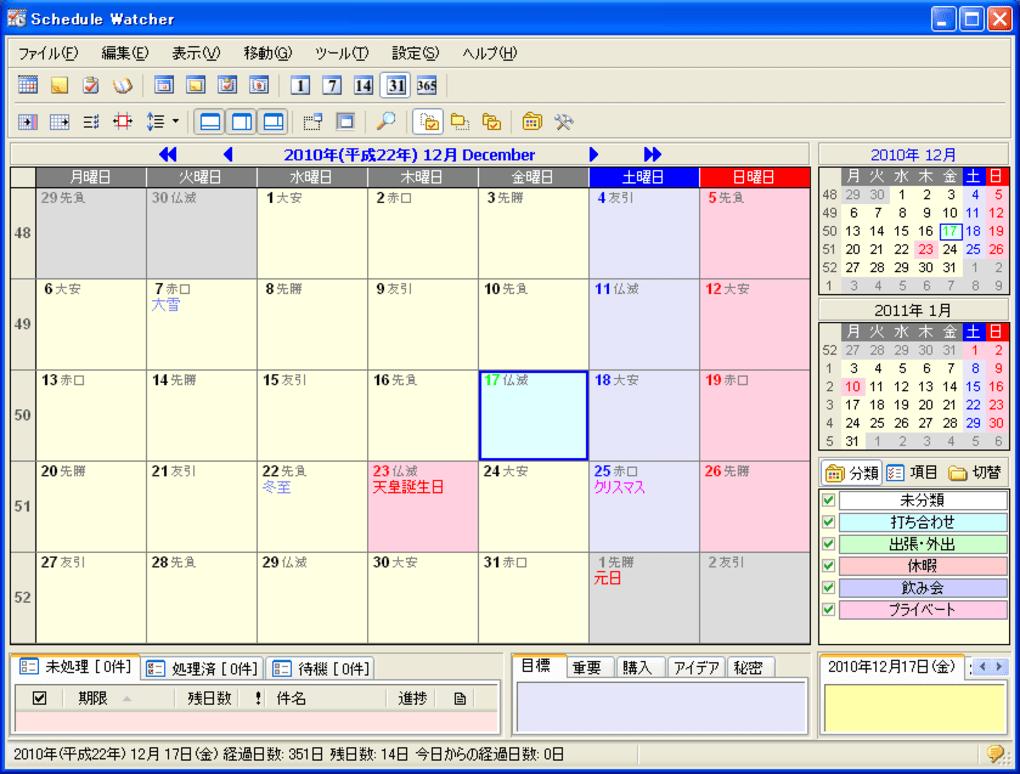 schedule watcher ダウンロード