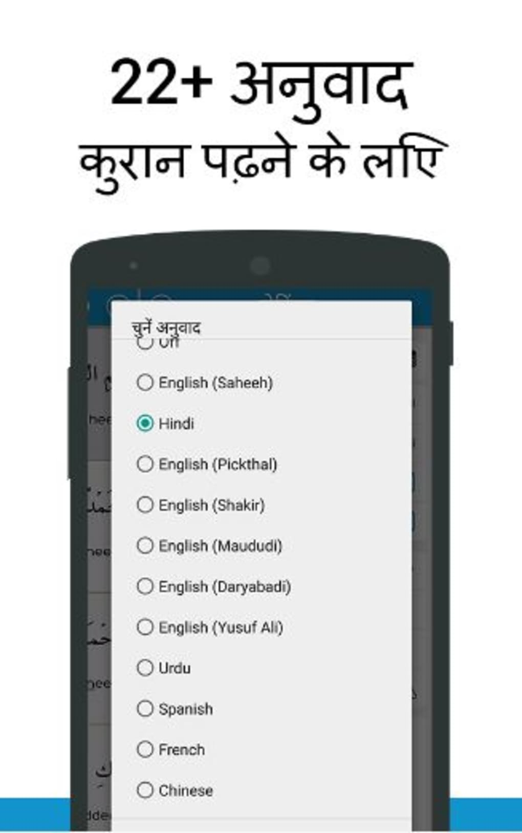 Quran in Hindi for Android - Download