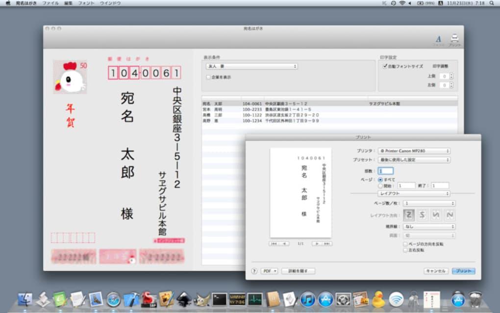宛名はがき For Mac ダウンロード