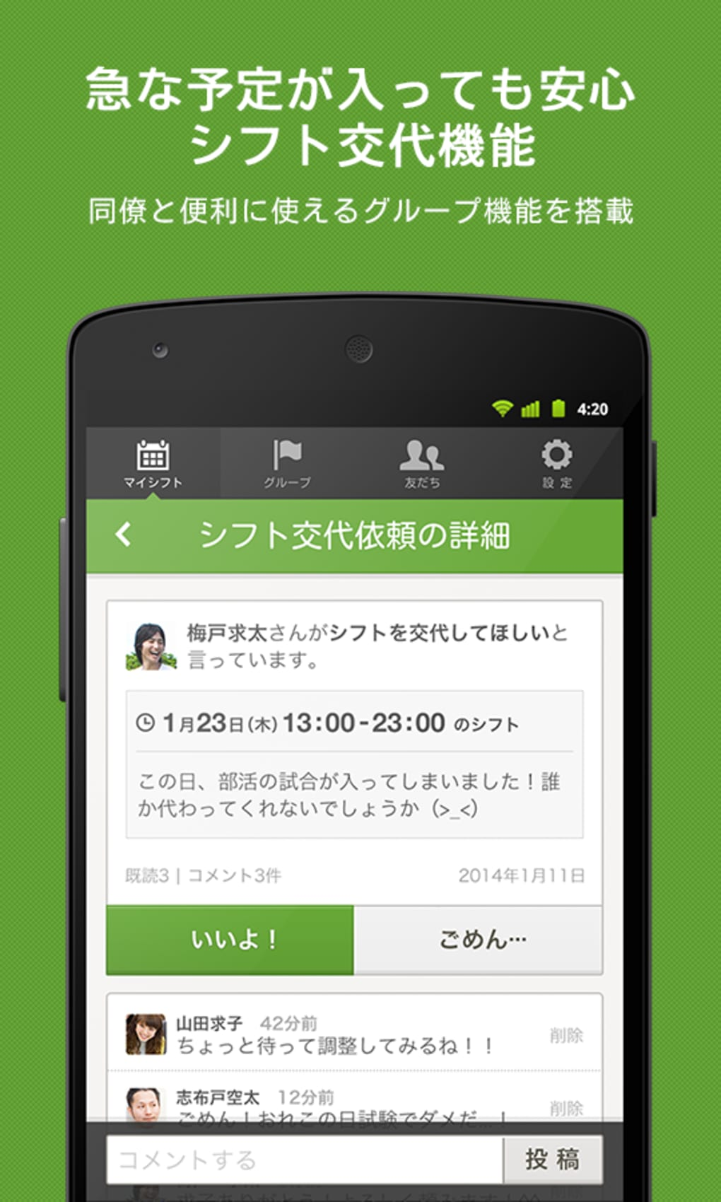 チケット ボード アプリ ダウンロード