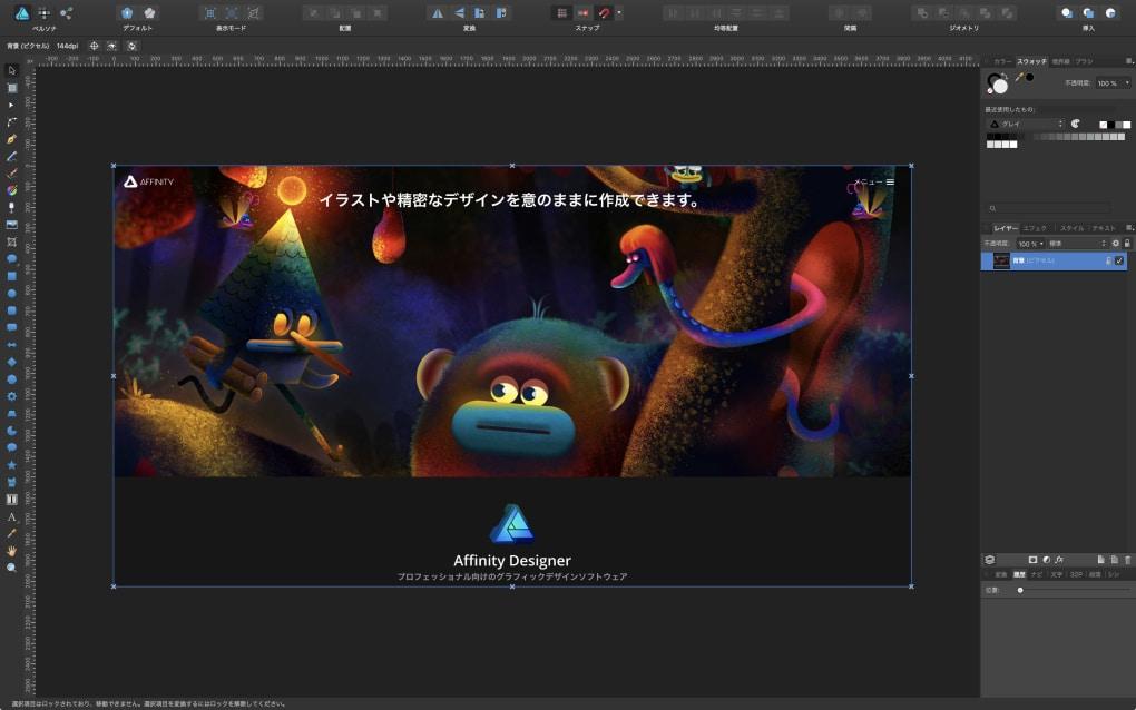 Affinity Designer ダウンロード