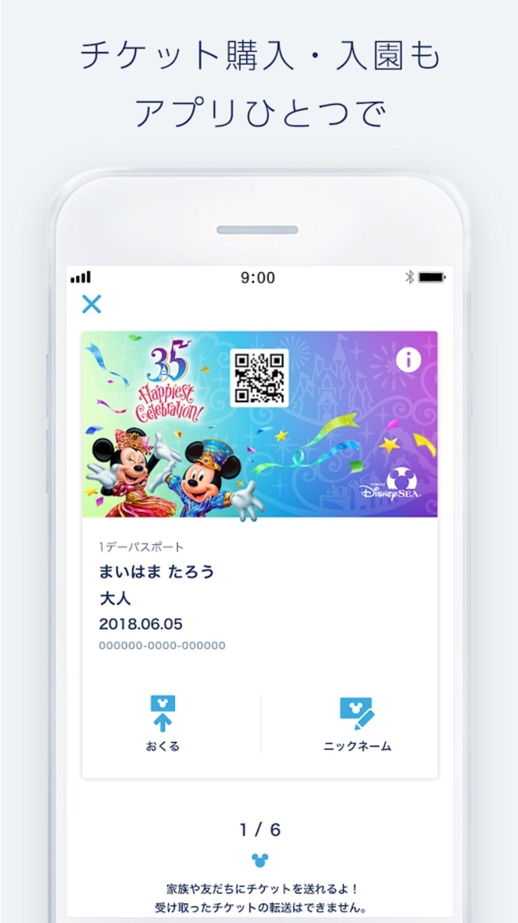 東京ディズニーリゾート®・アプリ for android - ダウンロード
