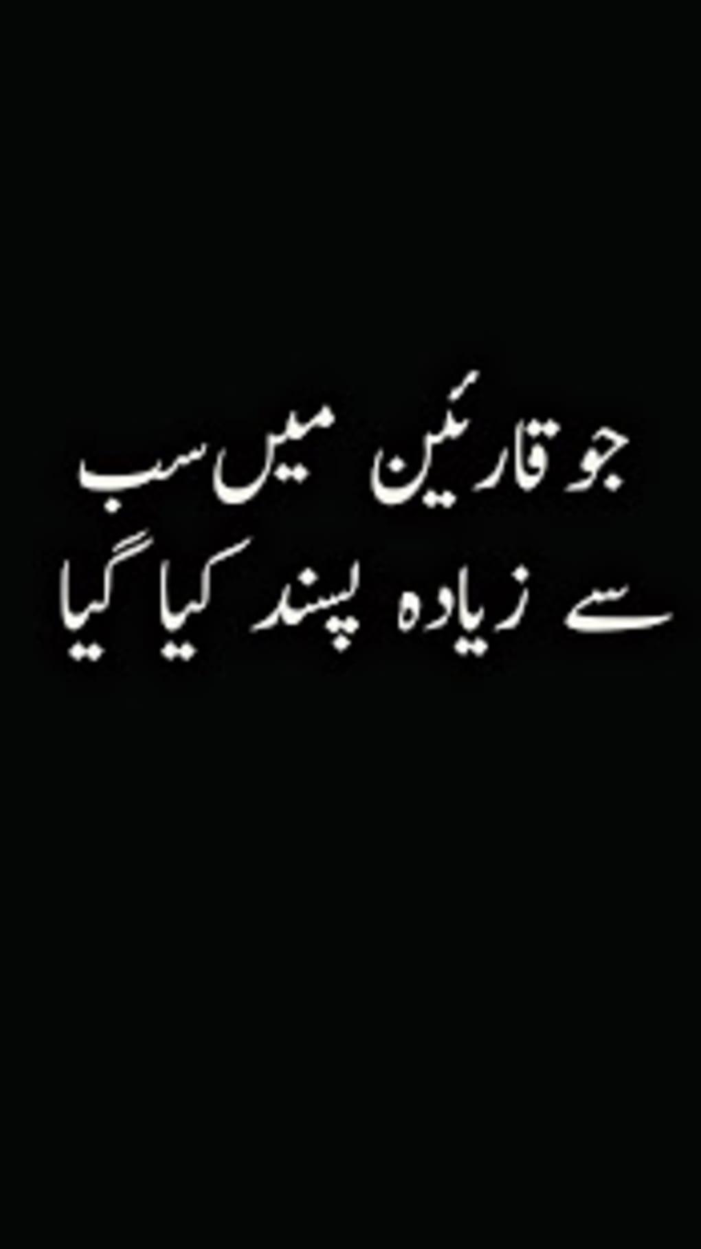 Tum Sath Rehna: Urdu Novel for Android - Download