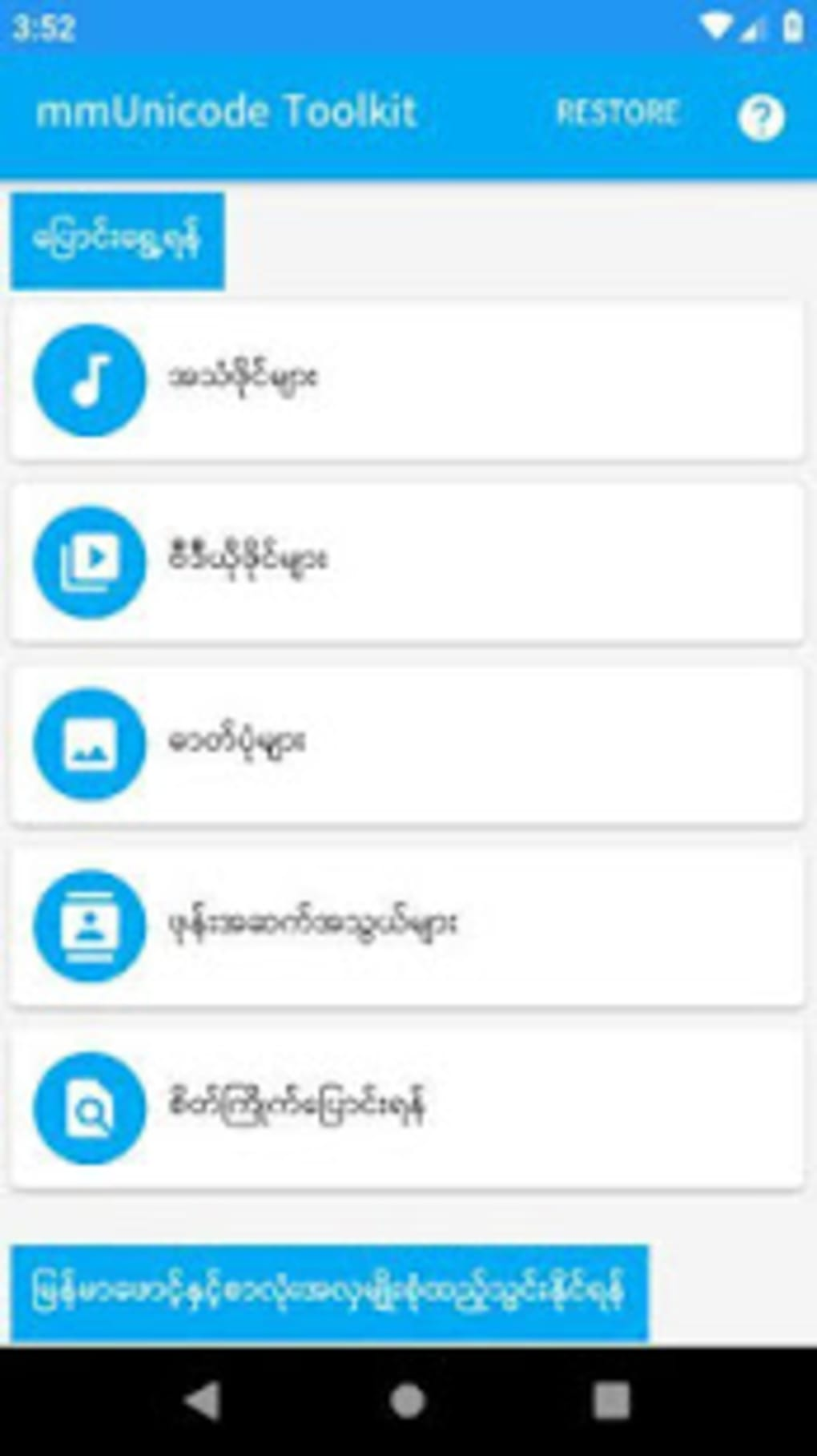 mmUniToolkit - Myanmar Unicode Toolkit for Android - Download