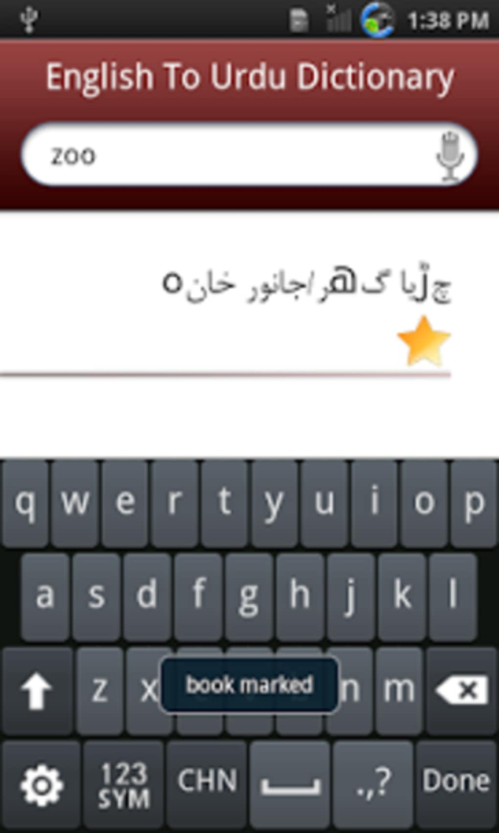 English Urdu Dictionary for Android - Download