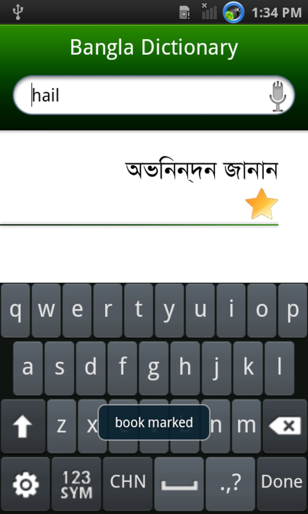 English Bangla Dictionary for Android - Download