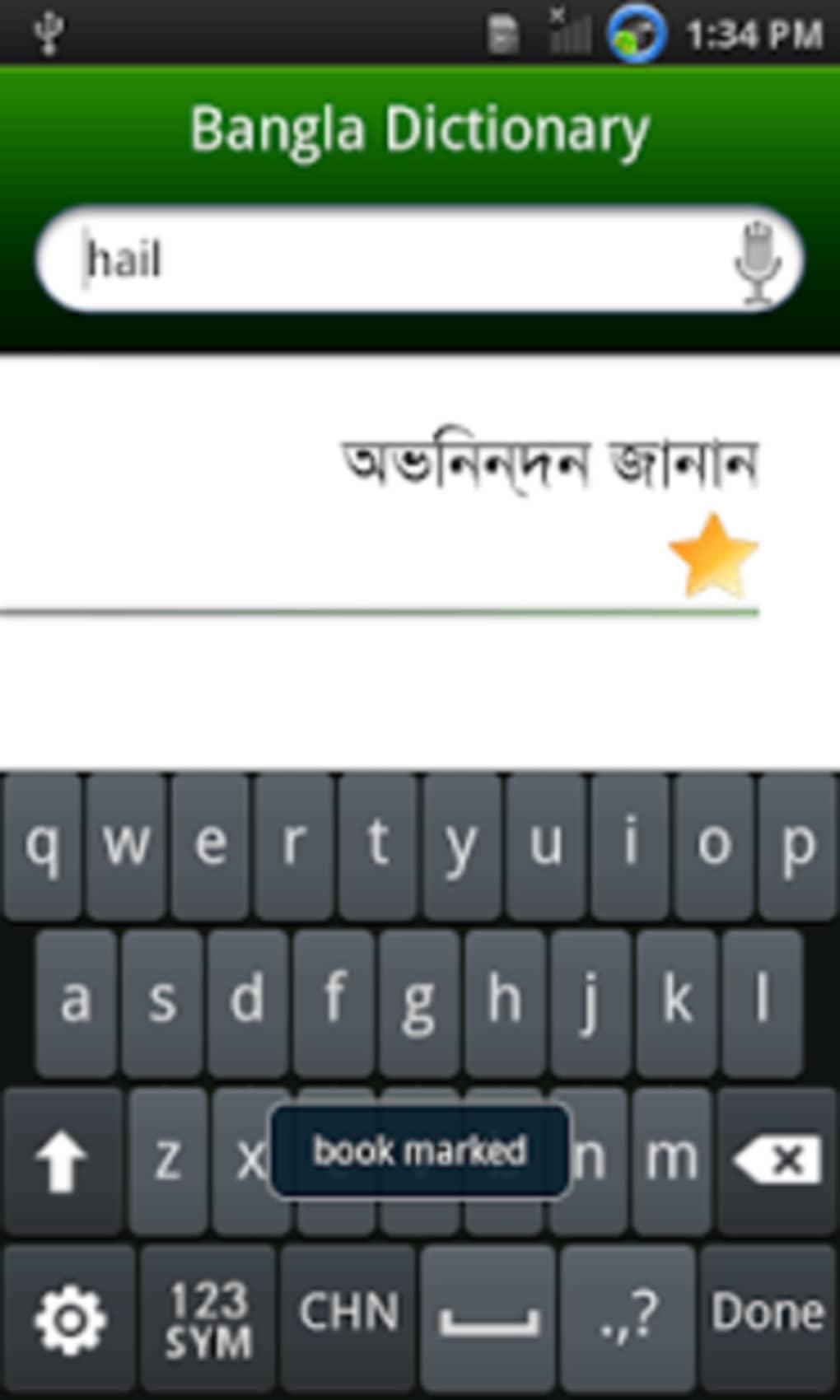 English To Bangla Dictionary Ebook