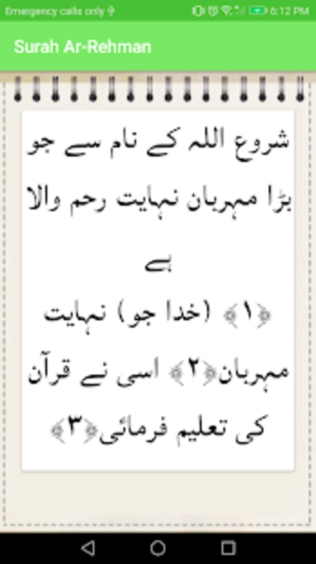 🐈 Qari abdul basit surah yaseen full mp3 free download