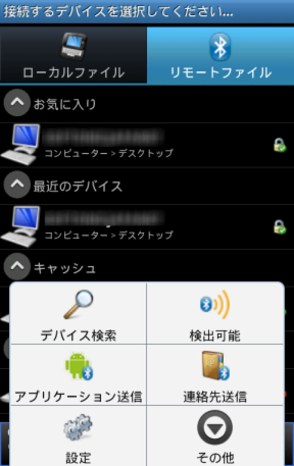 Bluetooth Android file Transfer