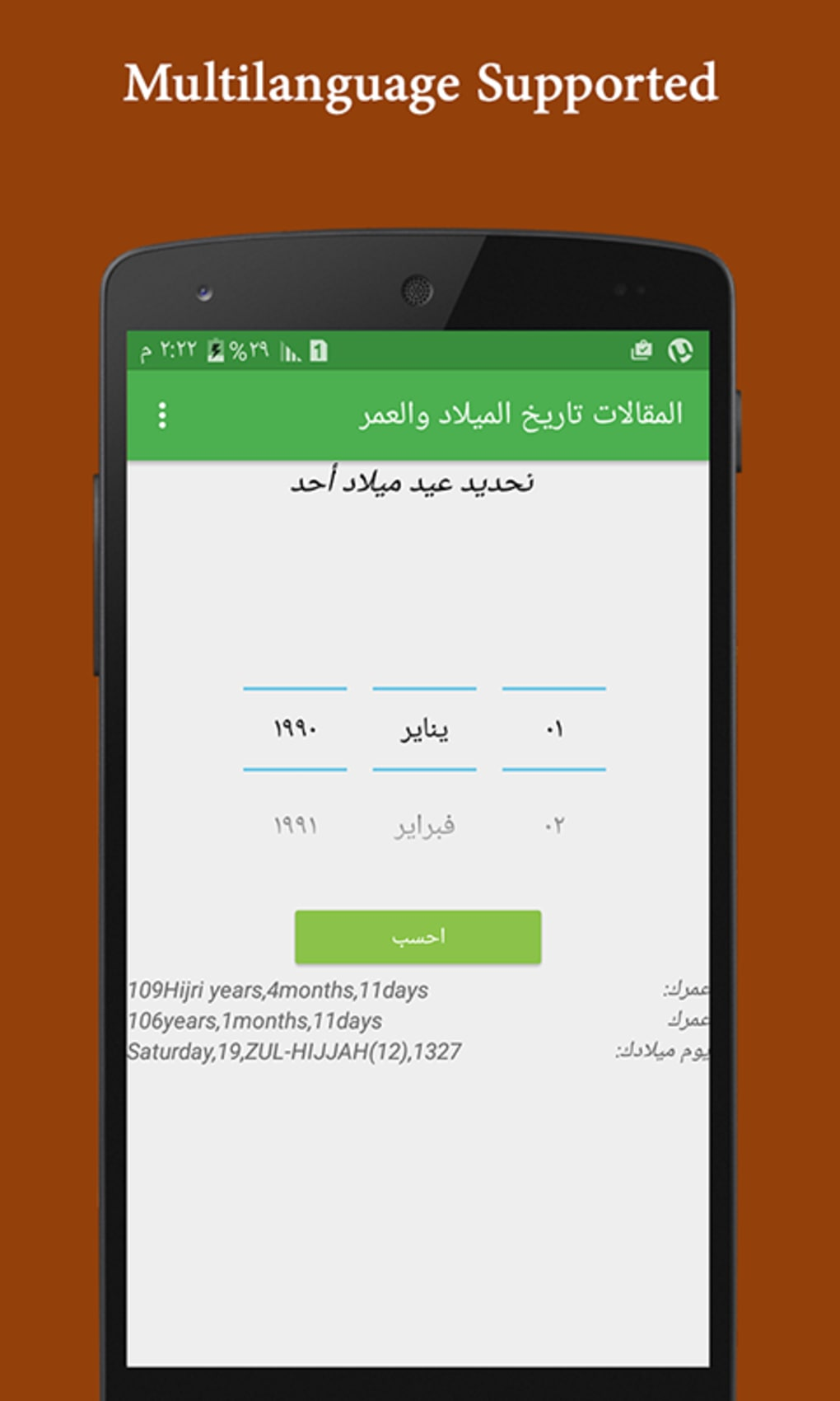 Hijri Age- Birthday Calculator for Android - Download