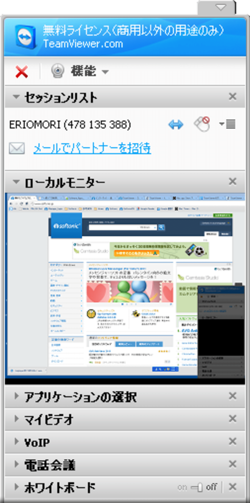 Download teamviewer 13 for all operating systems.