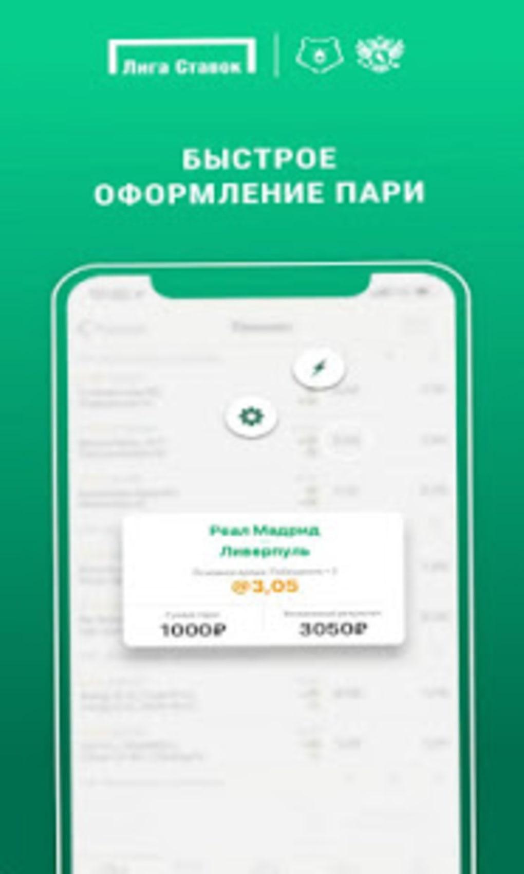 Лига ставок букмекерская контора на андроид онлайн ставки запрещены в россии или нет