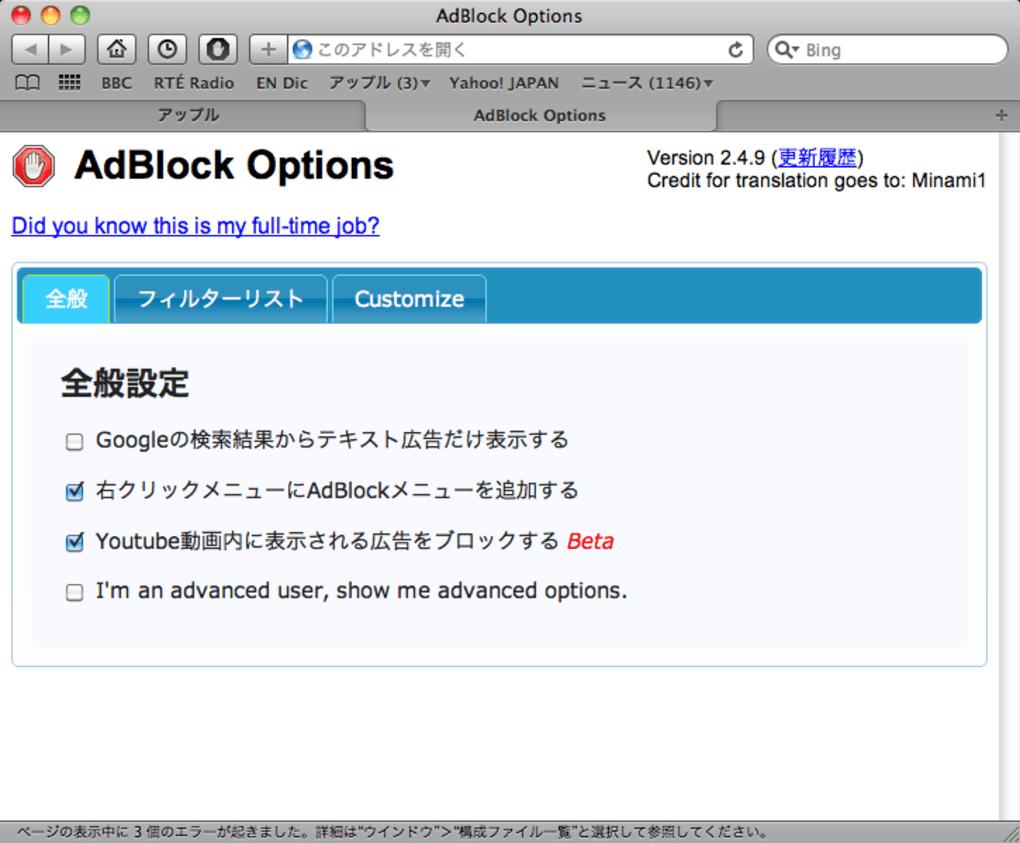 AdBlock For Safari for Mac - ダウンロード