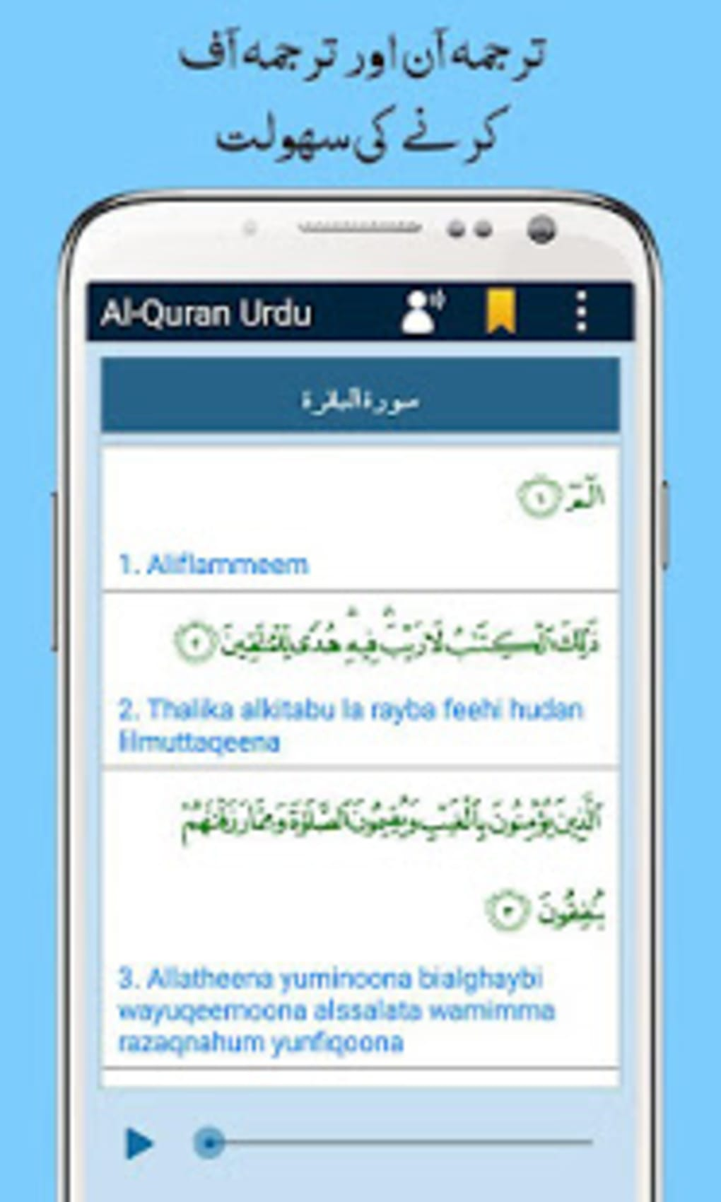 Quran Urdu Translation - Gambar Islami
