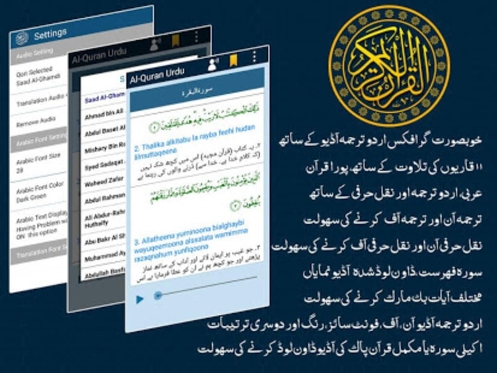 Al Quran with Urdu Translation Audio Mp3 Offline for Android - Download