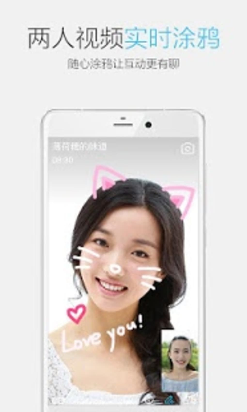 Qq Apk For Android Download