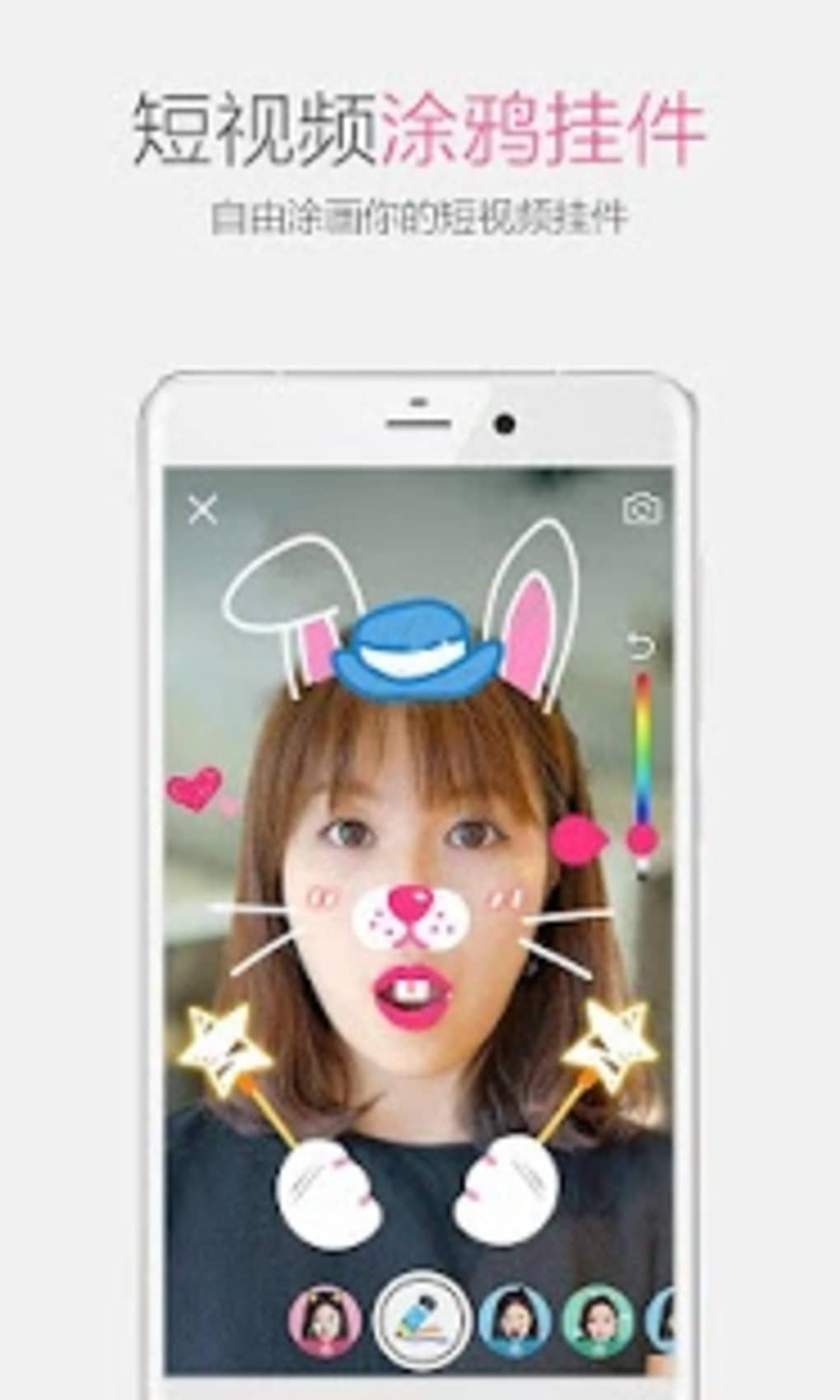 QQ for Android - Download
