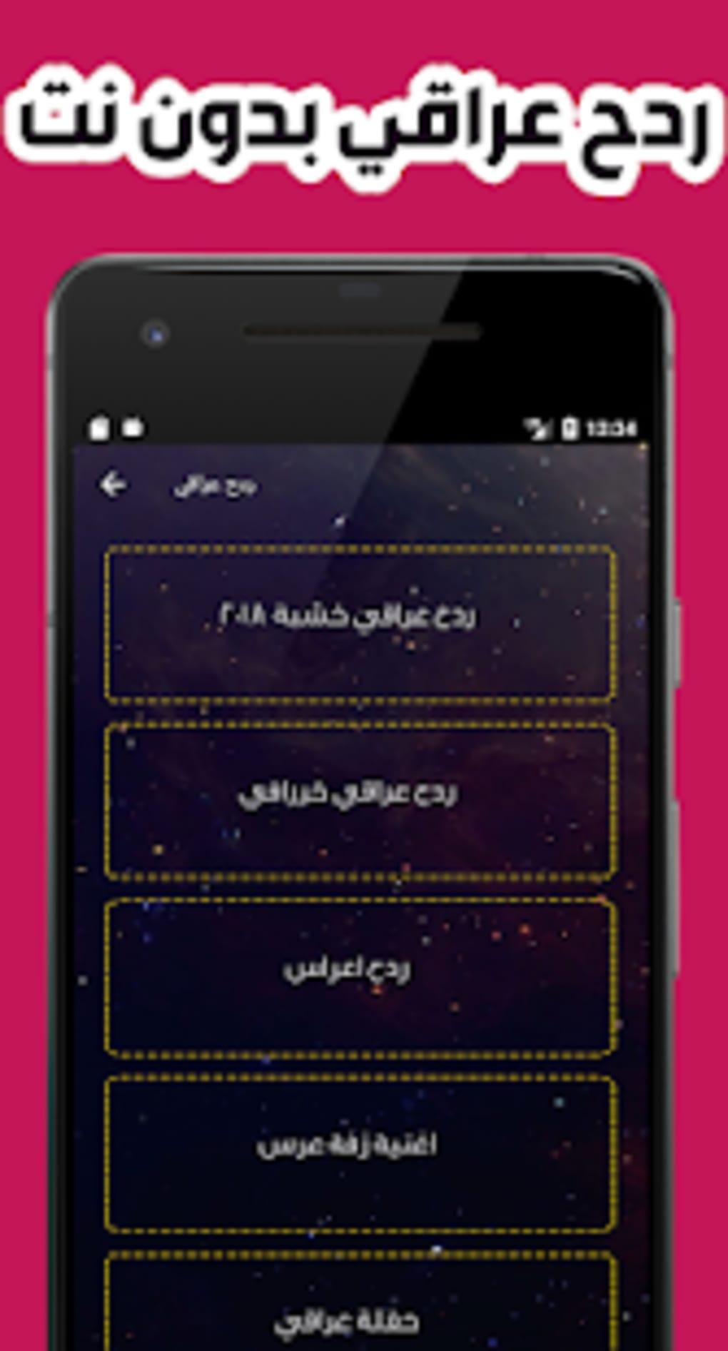 ردح عراقي 2019 لنظام Android تنزيل