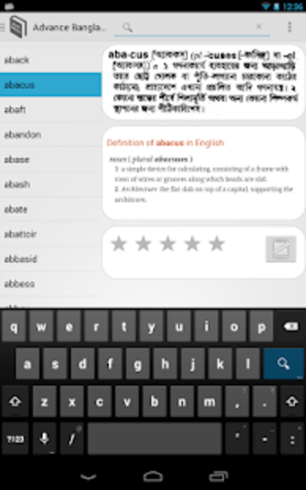 Advance Bangla Dictionary for Android - Download