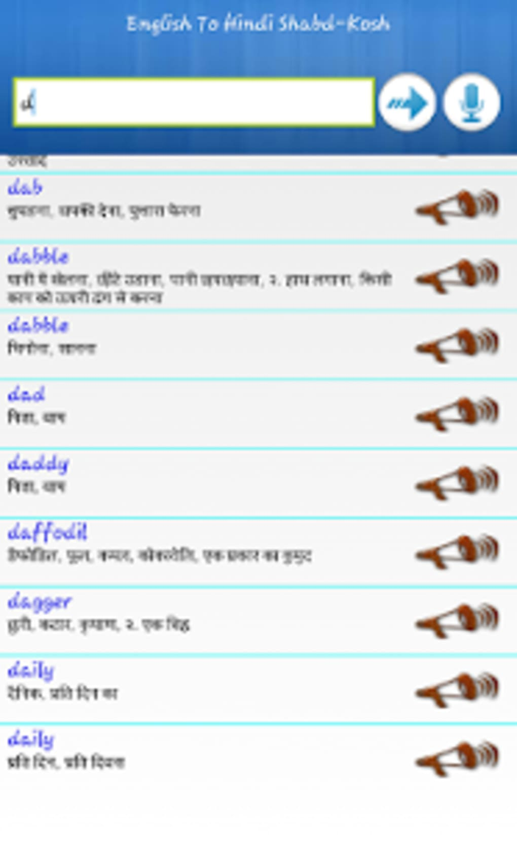 ShabdKosh Offline Dictionary for Android - Download