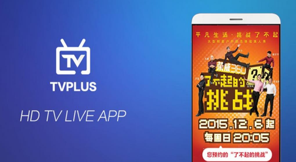 TVPlus - Mobile China TV live for Android - Download