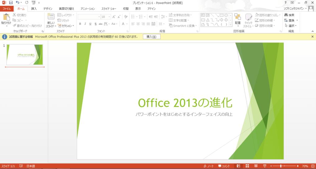OFFICE POWERPOINT 2013