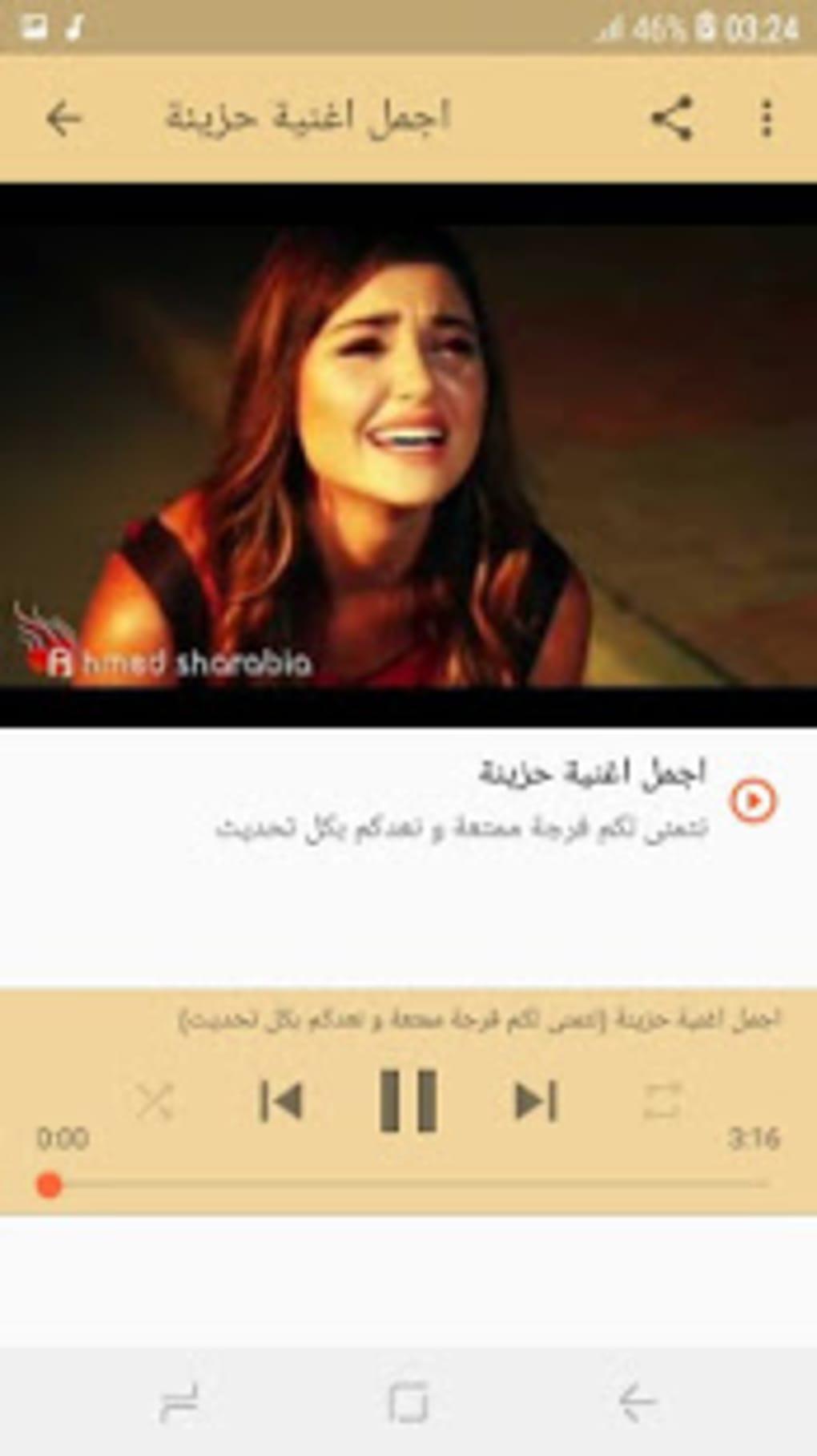 أغاني حب حزينة بدون نت 2019 لنظام Android تنزيل
